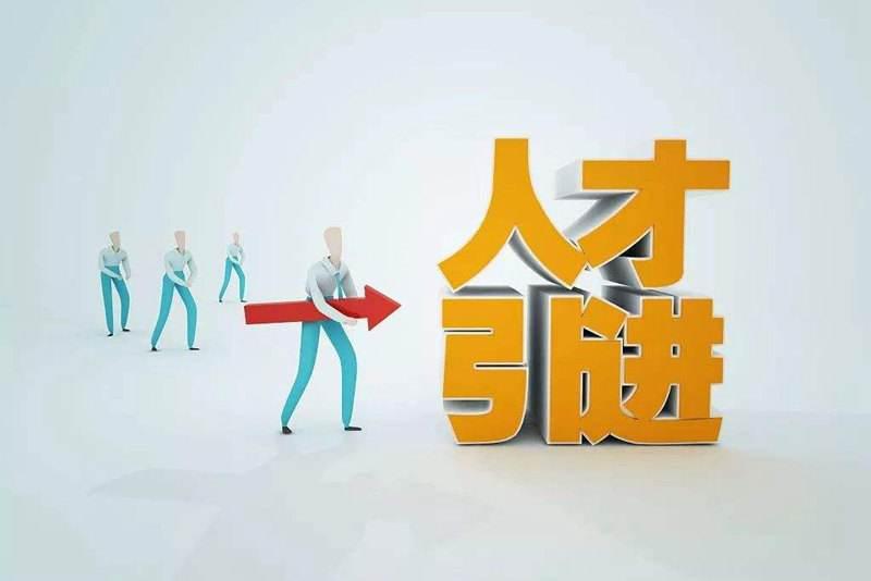 宝安区高层次人才拟认定人选公示公告(2020年第13批)