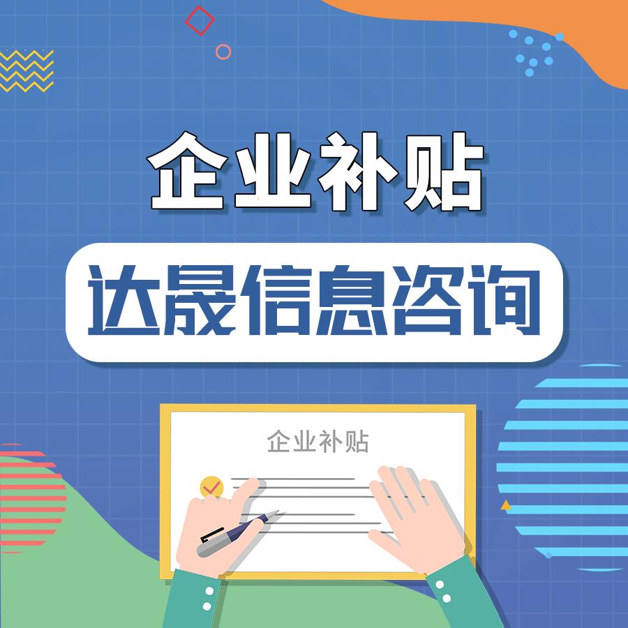 深圳小型微型企业培育kok官方网站政策