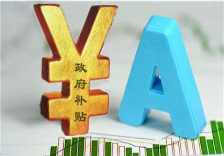 深圳的创业kok官方网站政策包含了什么?